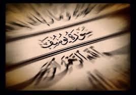 سبب تسمية سورة يوسف