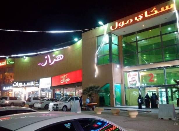 معلومات عن سكاي مول الرياض
