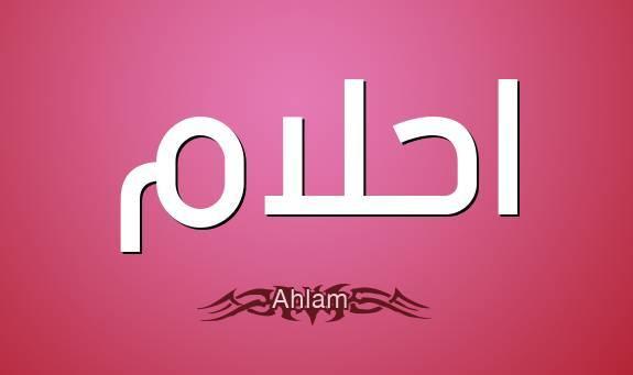 معنى اسم أحلام وشخصيتها