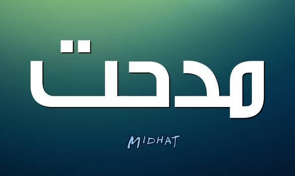 معنى اسم مدحت وصفات من يحمله