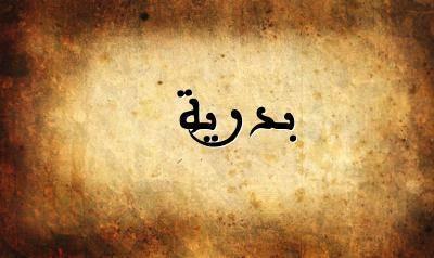 معنى اسم بدرية قاموس الأسماء و المعاني