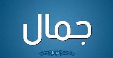 معنى اسم جمال وصفات من يحمله