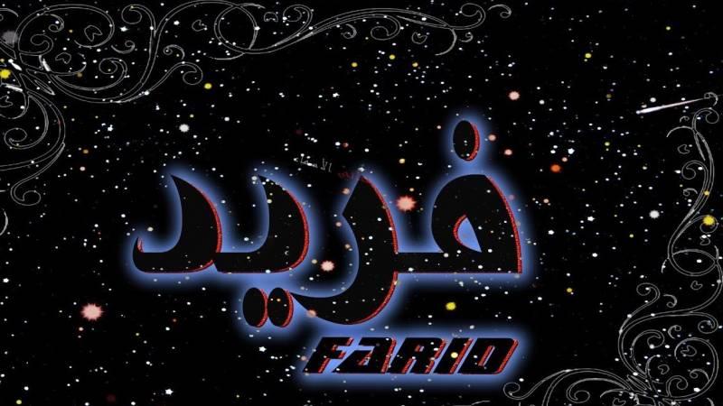 معنى اسم فريد وصفات من يحمله | معلومات