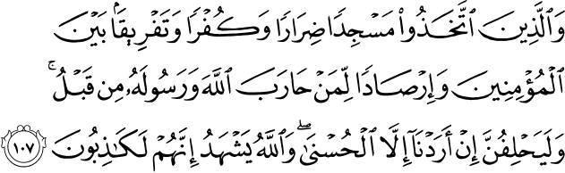 والذين اتخذوا مسجدا ضرارا