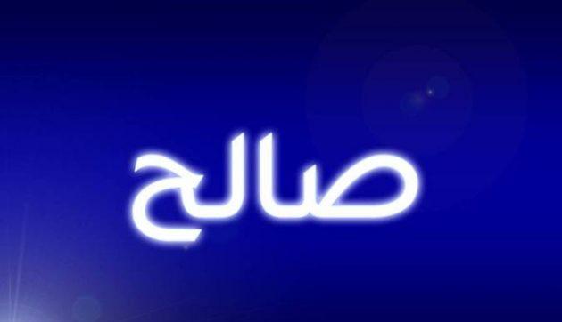 معنى اسم صالح وصفات من يحمله
