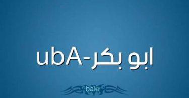 معني اسم أبوبكر وصفات من يحمله