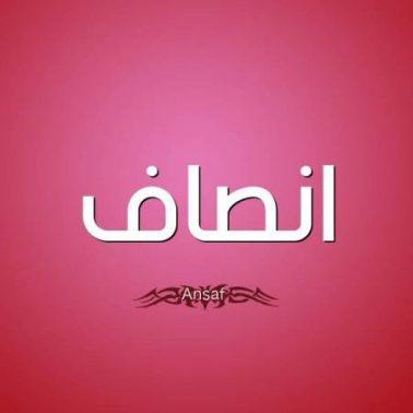 معنى اسم انصاف وصفات من تحمله