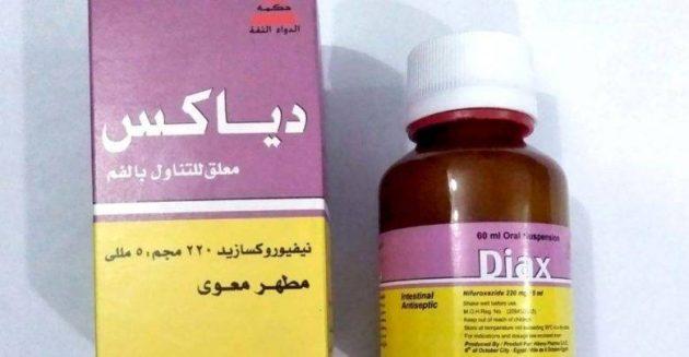 دواء دياكس مطهر معوي Diax