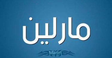 معنى اسم مارلين وصفات حاملة الاسم