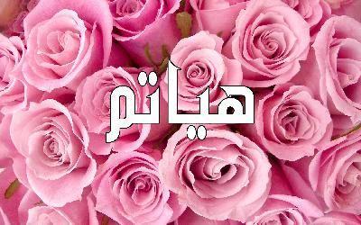 معنى اسم هياتم وصفات من تحمله