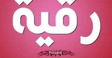 معنى اسم رقية وشخصيتها