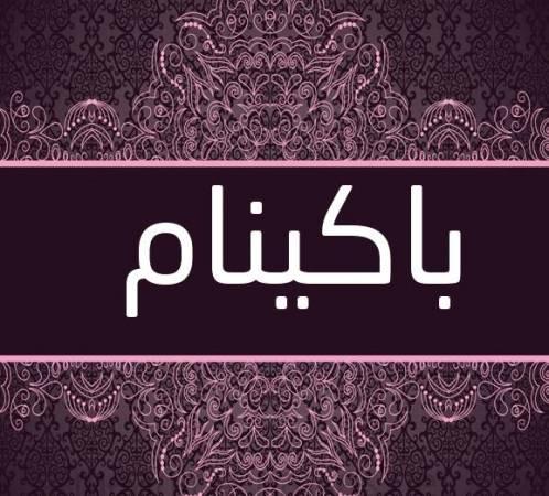 صفات من تحمل اسم باكينام