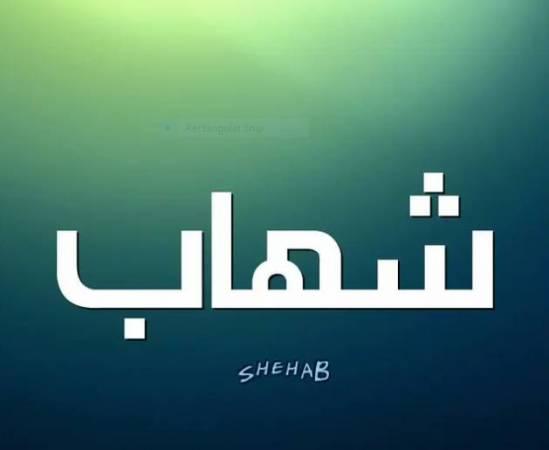 صفات من يحمل اسم شهاب