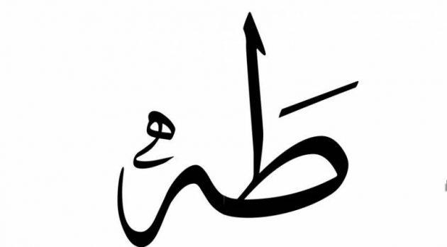 سبب تسمية سورة طه
