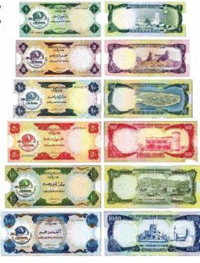 عملة دولة الإمارات العربية المتحدة