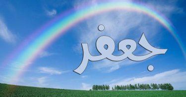 معنى اسم جعفر وصفات من يحمله