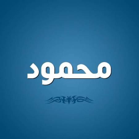 صفات حامل اسم محمود