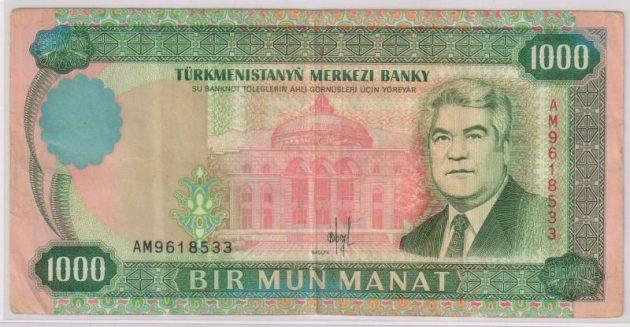 عملة دولة تركمانستان