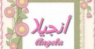 معنى اسم أنجيلا وصفات حاملة الاسم