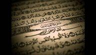 أسباب نزول سورة القيامة