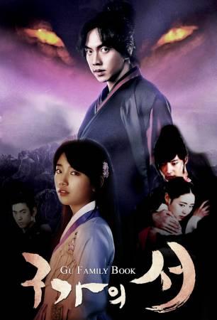 مسلسلات كورية تاريخية