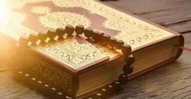 كلمات التفاؤل في القرآن