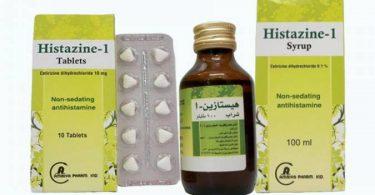 هيستازين Histazine-1 لعلاج الحساسية بجميع أنواعها
