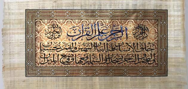 فوائد من سورة الرحمن