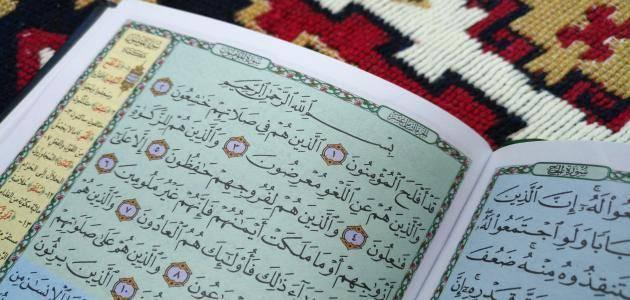 فوائد من سورة المؤمنون