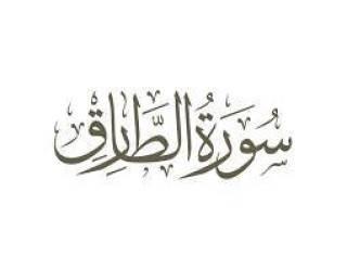 فضل-سورة-الطارق