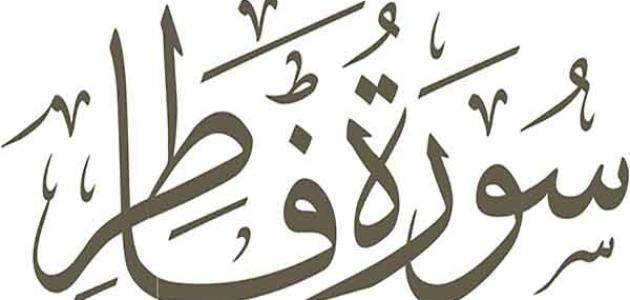 فوائد من سورة فاطر