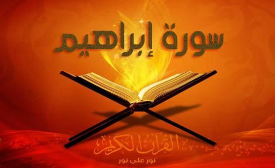 فوائد من سورة إبراهيم