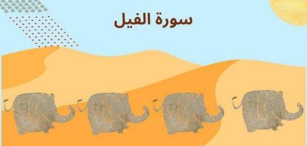 فضل سورة الفيل