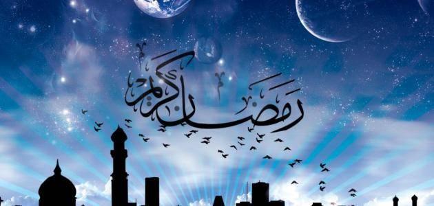 أحاديث عن فضل شهر رمضان