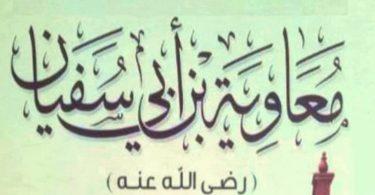 مدة خلافة معاوية بن ابي سفيان رضي الله عنه