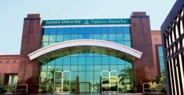 معلومات عن جامعة جميرا
