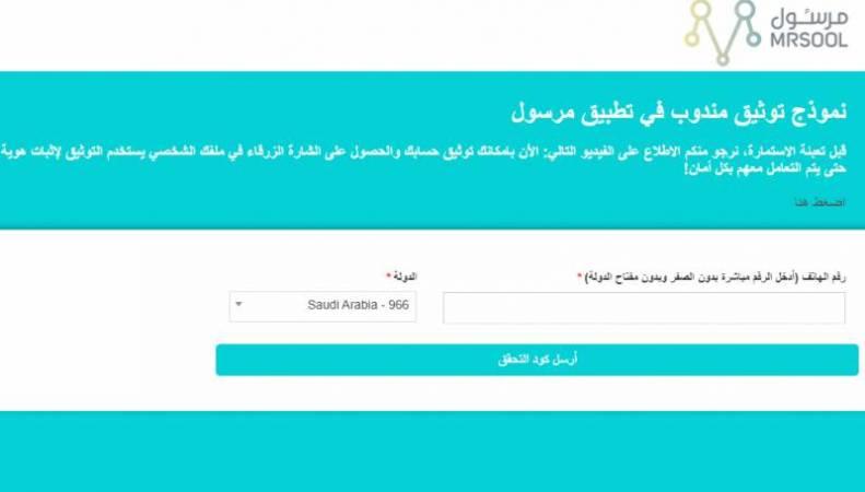 طريقة التسجيل في مرسول شروط التسجيل في مرسول موقع معلومات