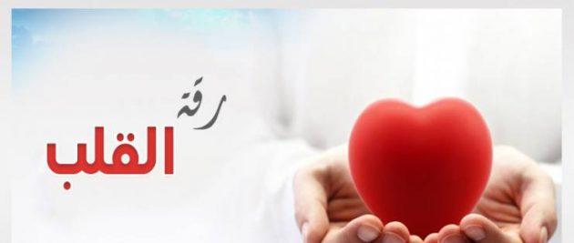 أحاديث عن رقة القلب