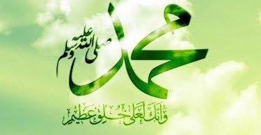 اثر صدق النبي في قبول الناس لدعوته
