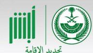 غرامة تأخير تجديد الاقامة في السعودية