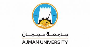 معلومات عن جامعة عجمان