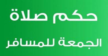 حكم صلاة الجمعة للمسافر