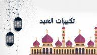أحاديث عن تكبيرات العيد