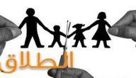 أحاديث عن كراهية الطلاق