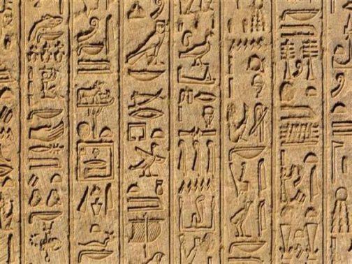 من هو وزير فرعون