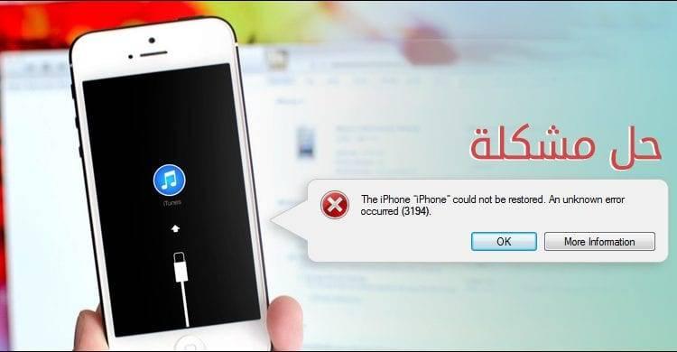 الطريقة الأولى تحديث iOS 13 بدون wifi بإستخدام iTunes