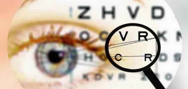 تجربتي في علاج ضعف النظر
