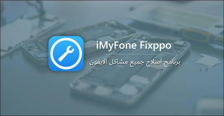 تحديث iOS بدون Wi Fi بإستخدام iMyFone Fixppo