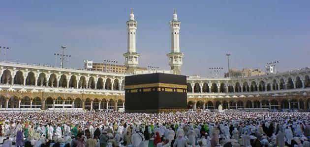 شروط الحج في الإسلام