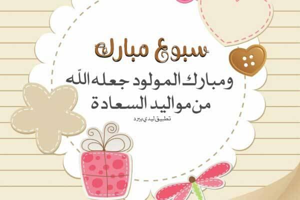 كلمات تهنئة سبوع مبارك